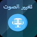 برنامج تغيير الصوت في الواتساب icon