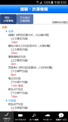 iHighwayu4ea4u901au60c5u5831 2.2.2 Windows u7528 3