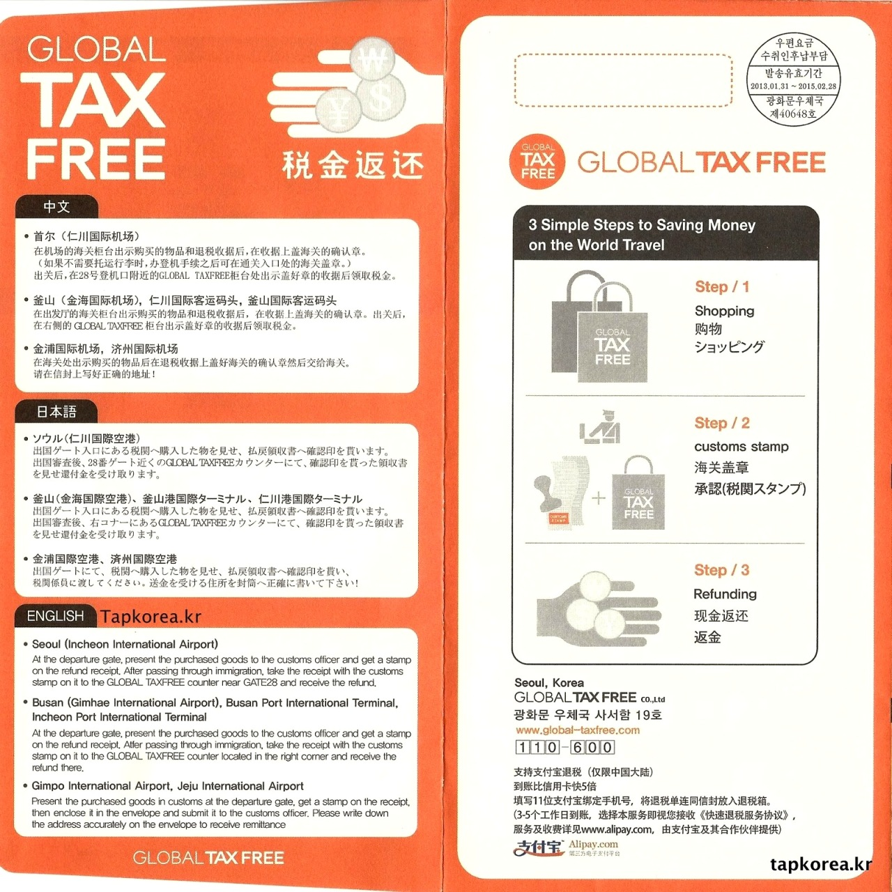 global tax free korea