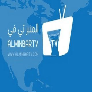 المنبر تيفي alminbar tv