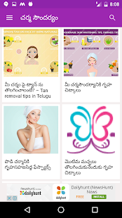 Telugu beauty & health tips- screenshot thumbnail