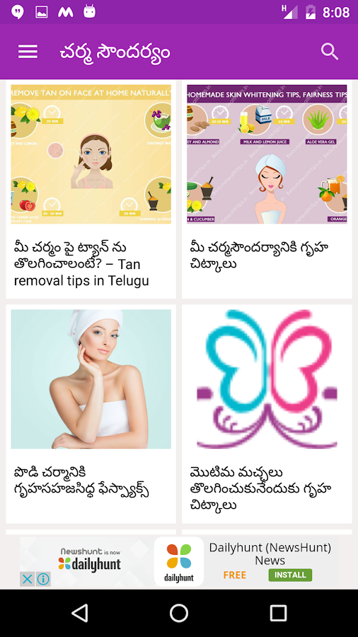 Telugu beauty & health tips- screenshot