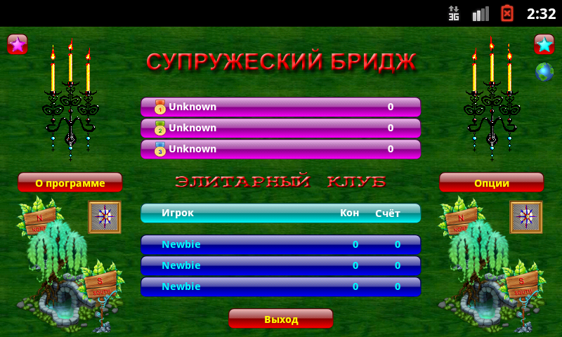 Супруж. Бридж, Bridge Double- screenshot