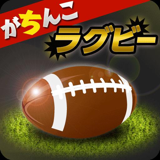 がちんこラグビー 體育競技 App LOGO-APP開箱王