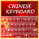 Download Fancy Chinese keyboard 2018: Easy Chinese App for PC
