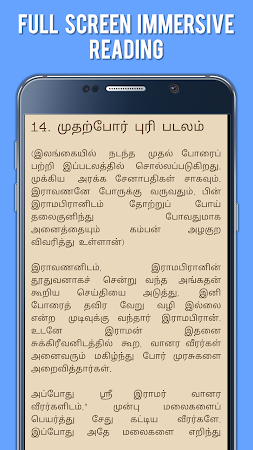 Kamba Ramayanam in Tamil 13.0 screenshot 1097747