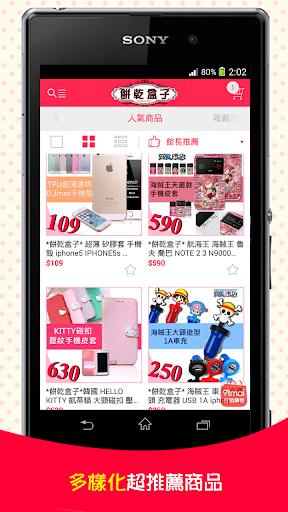 玩免費購物APP|下載餅乾盒子 - 專售手機/平板3C配件~小資族最愛行動商城 app不用錢|硬是要APP