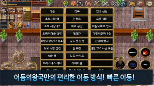 uc5b4ub460uc758uc655uad6d screenshots 6