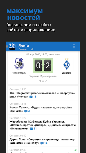 Динамо Киев+ Tribuna.com