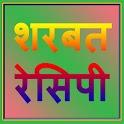 Sharbat Kaise banaye icon