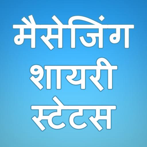 Cool Hindi Status SMS Shayari 通訊 App LOGO-硬是要APP
