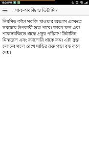 Download মাড়ির রক্ত পড়া বন্ধে করনীয় for Windows Phone apk screenshot 3