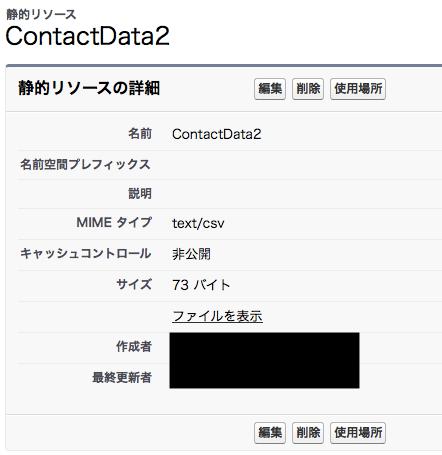 Contact登録用の静的リソース登録