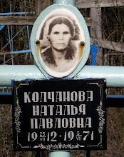 Photo: Колчанова Наталья Павловна 1912-1971