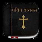 Marathi Bible ( मराठी बायबल ) Icon