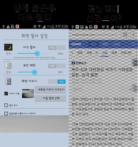 스크린 필터 프라이버시 필터 화면 정보 보호