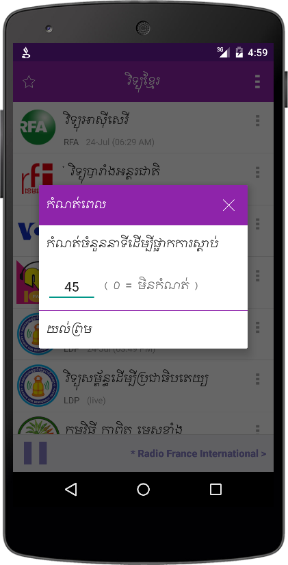 Khmer eRadio- screenshot