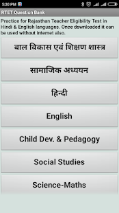 RTET/REET Practice Sets in हिन्दी & English - náhled