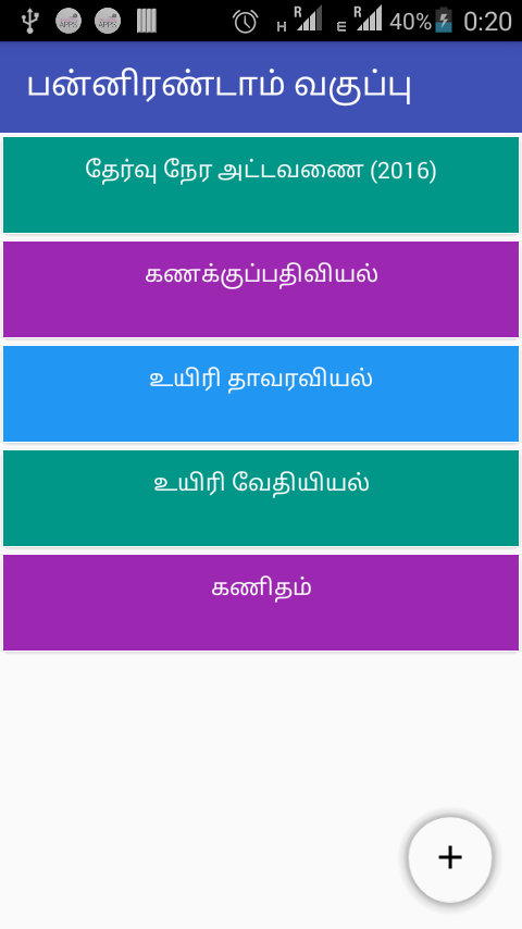Plus two 2 tamil guide android apps on google play plus two 2 tamil guide screenshot malvernweather Image collections