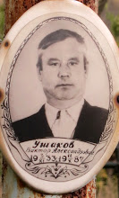 Photo: Ушаков Виктор Александрович 1933-1987 Фото для сайта http://новодевичье.рф