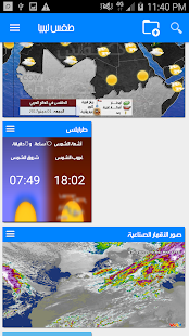 libya Weather APK image thumbnail 2