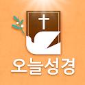 오늘 성경 - 성경책, 말씀, 찬양, 영어, 성경구절, 간증기도, 소통, 찬송가, 평생무료 icon