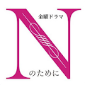 Nのために