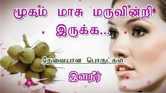 Tamil Beauty Tips Girls Men Screenshot Thumbnail