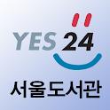 서울도서관(예스24)