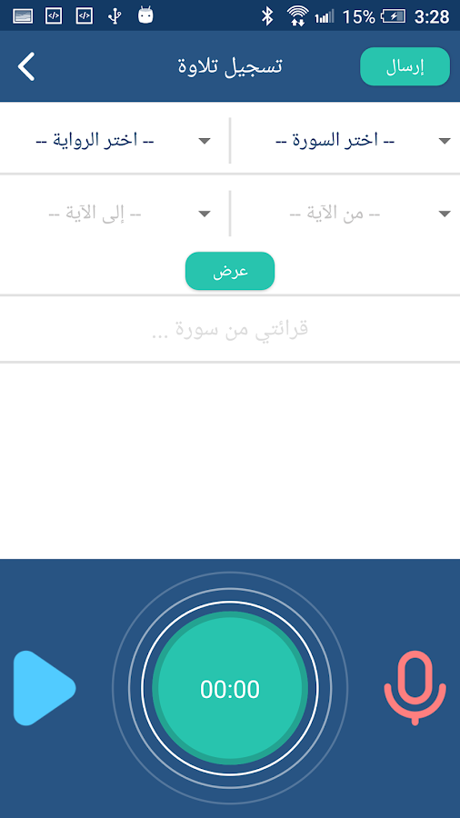 ‫ترتيل | Tarteel‬‎- screenshot