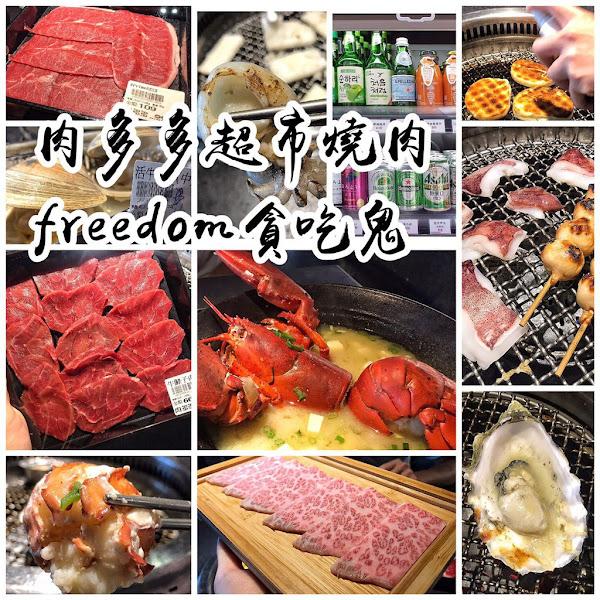 肉多多超市燒肉-台中大墩店