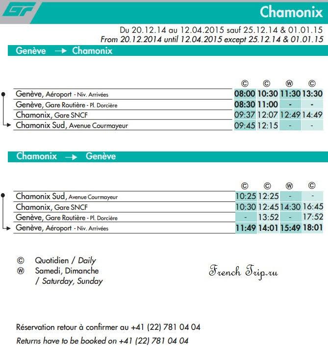 Как добраться из аэропорта Женевы в Шамони-Монблан: расписание автобусов из Женевы в Шамони, стоимость билетов в Шамони. Путеводитель по Шамони и Франции. аэропорт женевы Шамони-Монблан, автобус Женева Шамони-Монблан, автобус аэропорт Женевы Шамони-Монблан, расписание автобуса аэропорт Женевы Шамони-Монблан, как доехать на автобусе из аэропорта Женеавы в Шамони-Монблан, горнолыжный курорт Шамони-Монблан, транспорт Шамони-Монблан, шаттл Шамони-Монблан, трансфер Шамони-Монблан, трансфер из аэропорта Женевы Шамони-Монблан, Шамони-Монблан путеводитель, гид по Шамони-Монблан, как добраться в Шамони-Монблан, на автобусе в Шамони-Монблан, из аэропорта в Шамони-Монблан, Chamonix Mont-Blanc,  автобус Chamonix Mont-Blanc, билет Chamonix Mont-Blanc, из аэропорта Женевы в Chamonix Mont-Blanc, трансфер из аэропорта Женевы в Chamonix Mont-Blanc, трансфер в Chamonix Mont-Blanc, горнолыжный курорт Chamonix Mont-Blanc, гид по Chamonix Mont-Blanc, Chamonix Mont-Blanc путеводитель, Chamonix Mont-Blanc как добраться, Chamonix Mont-Blanc из аэропорта