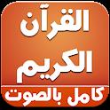 القرآن الكريم كامل بالصوت icon