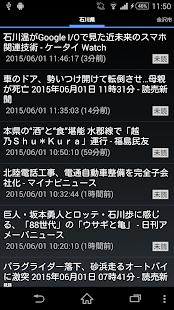 石川県のニュース - náhled