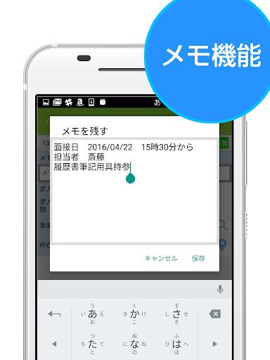 無料商业Appのハローワーク 仕事・パート・アルバイト検索|記事Game