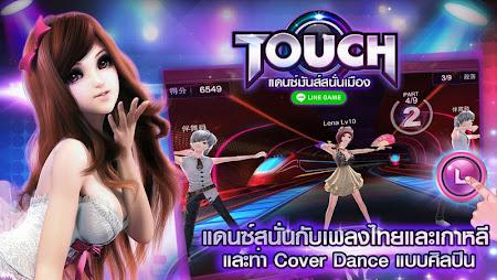 LINE Touch 1.0.19 screenshot 632554