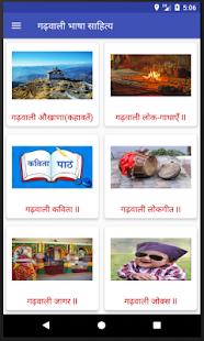 Garhwali Bhasha - náhled