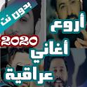 اروع اغاني عراقية بدون نت 2021 (100 اغنية) icon