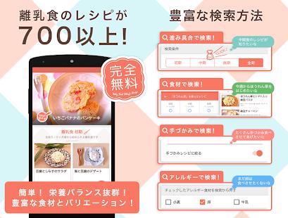 手作り離乳食/初期・中期・後期レシピが700以上の無料アプリ - náhled