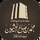 مؤلفات الشيخ ابن عثيمين for PC-Windows 7,8,10 and Mac