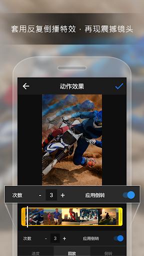 威力酷剪 - 视频剪辑 screenshot 4