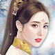 崑崙墟 (game)