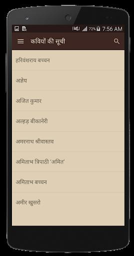 Kavya Sangrah - Hindi Poems