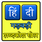 Hindi Jumbled Word game