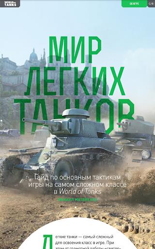 免費下載新聞APP|World of Tanks Magazine (RU) app開箱文|APP開箱王
