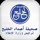 Download صحيفة أصداء الخليج For PC Windows and Mac