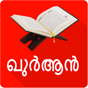 Download Quran In Malayalam (Offline) APK latest version app