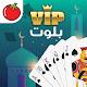 بلوت VIP Download for PC Windows 10/8/7