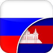 Russian-Khmer Translator
