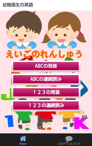 幼稚園生の英語の発音練習ママと一緒に楽しくABCを覚えよう。